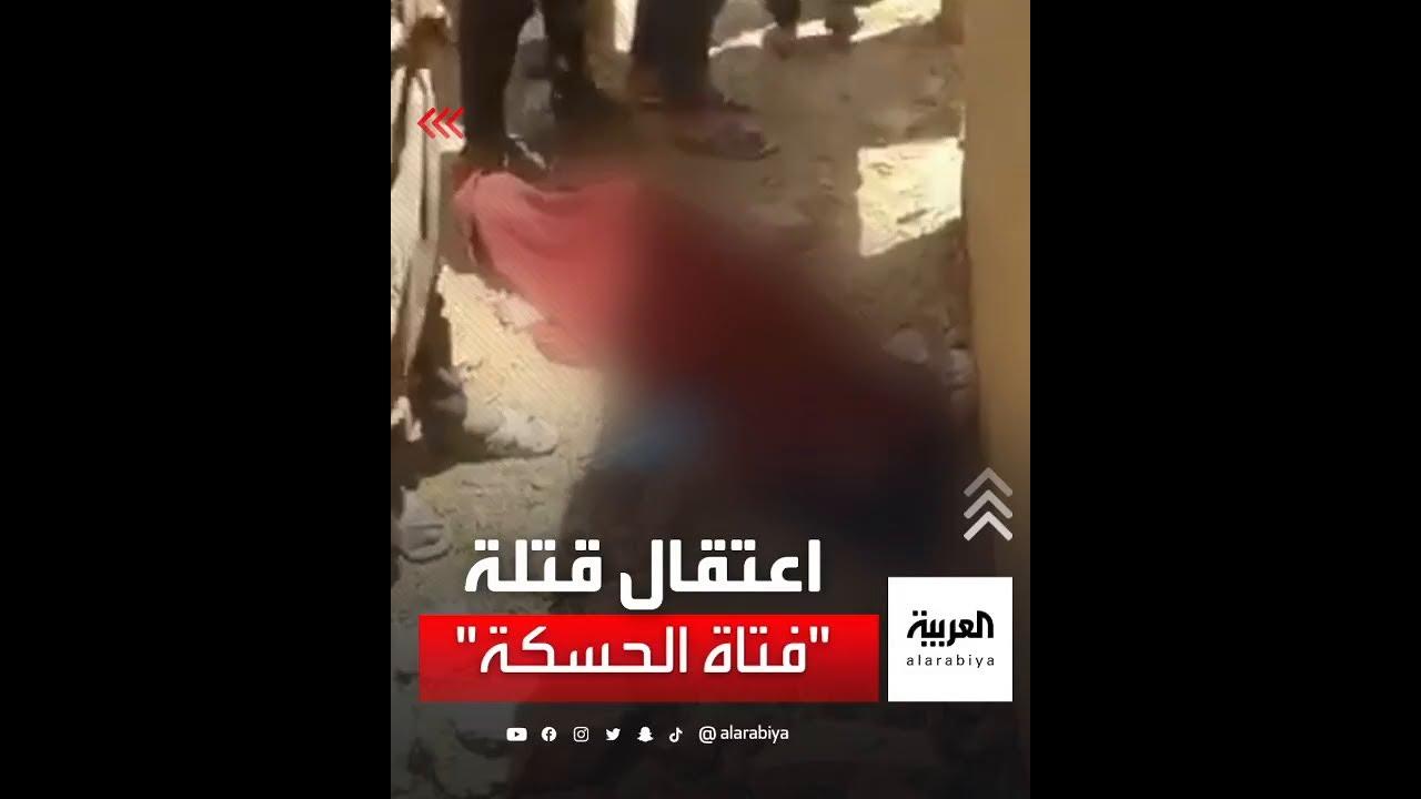 اعتقال إخوة وأعمام -فتاة الحسكة- الذين قتلوها بدم بارد  - 22:54-2021 / 7 / 29