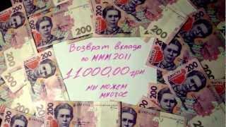 Возврат долгов по МММ 2011 Украина(, 2012-10-19T20:25:53.000Z)
