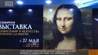 Открыт уникальный проект ''Изобретения да Винчи'' в Одессе