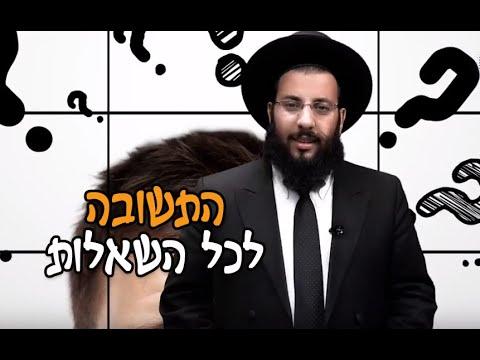 התשובה לכל השאלות שיש לכם ביהדות | הרב רביד נגר