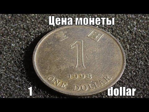 Монета 1 Dollar Hon Kong и ее цена в 2019 году