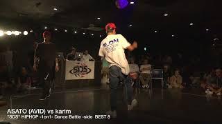 karim vs ASATO //【HIPHOP 1on1 Battle】top8//SDS 2017夏の陣