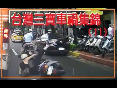 台灣三寶車禍集錦(0602 )