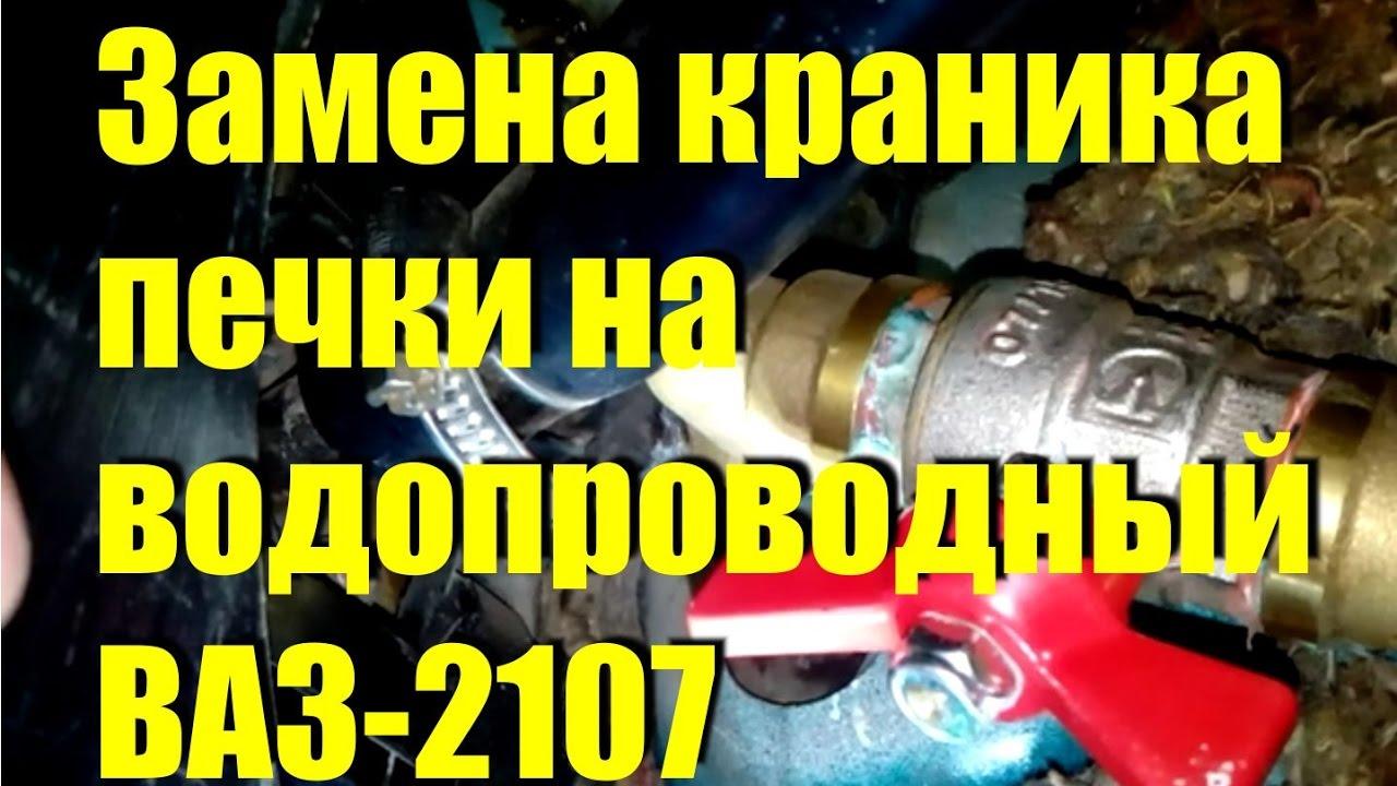 Как поменять краник печки ВАЗ-2107 на водопроводный