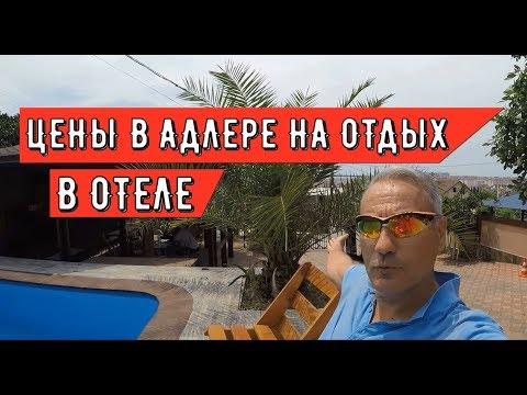 🔴🔴ЖАРА +33.ЦЕНЫ в Адлере.Черное море.ЦЕНЫ в Отеле.СКОЛЬКО СТОИТ НОМЕР.Отдых в Сочи.Туристы в Сочи.