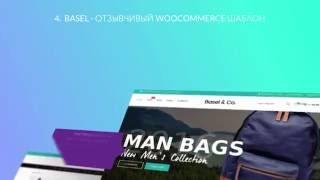 видео Недорогие шаблоны WordPress для бизнеса, блога и магазина