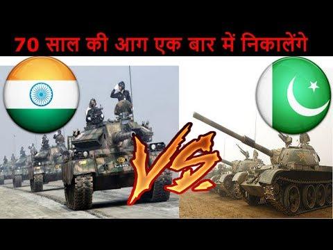 2019 में भारत पाकिस्तान जंग करेगा अंतिम फैसला || INDIA VS PAKISTAN Army Comparison In 2019