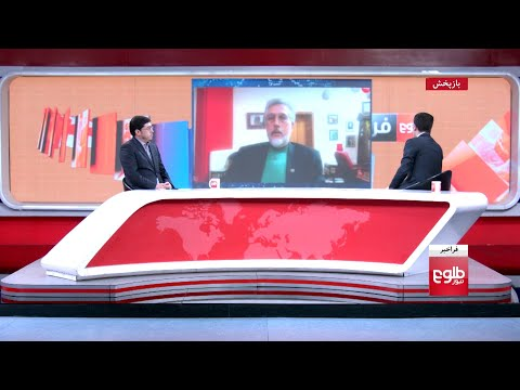 Analysts Discuss Proposed Draft for Afghan Peace | TOLOnews