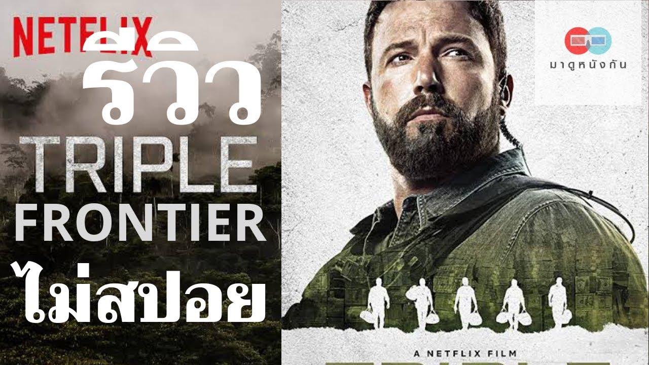 รีวิว Triple Frontier ปล้น ล่า นรก(ไม่สปอย) #มาดูหนังกัน #triplefrontier