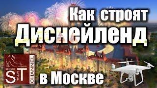 видео Остров мечты 2018: Диснейленд в Москве, строительство детского парка развлечений