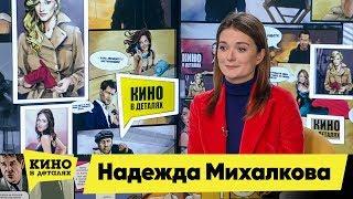 Надежда Михалкова | Кино в деталях 23.10.2018 HD