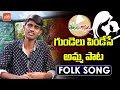 Heart Touching Song For Mother | Amma Song | Telugu Folk Songs 2018 | YOYO TV Channel