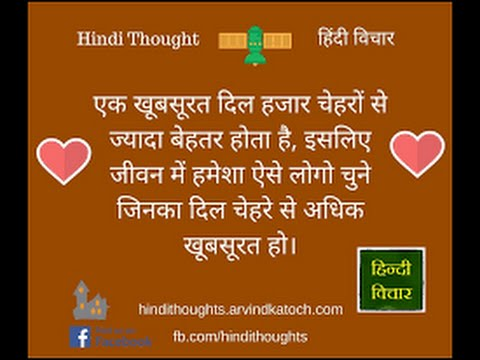 Best Of 16 Hindi Thoughts Video Presentation Youtube