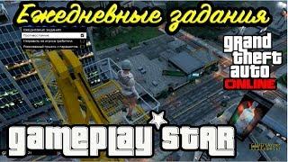 GTA Online. Ежедневные задания - Бесконтактная гонка.