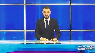 «Новости Тольятти» 15.01.2021