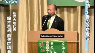 鈴木宗男前議員が十勝で仮釈放後初の集会 鈴木宗男 検索動画 30