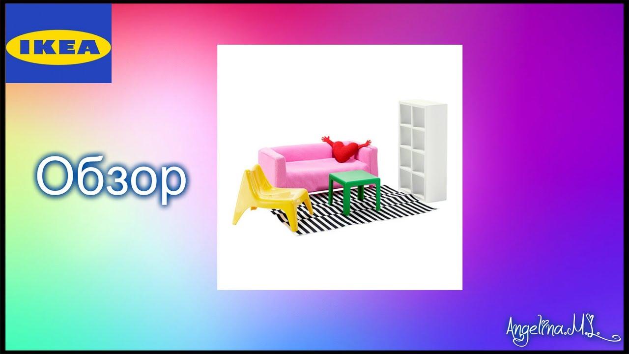Мебель Икеа для кукол Монстер Хай и Барби   IKEA Monster High .