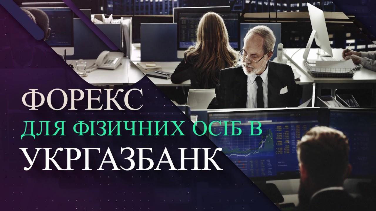 Форекс в АБ УКРГАЗБАНК. Працюй на світових валютних ринках з державним банком.