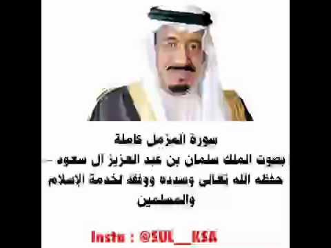 سورة الملك كاملة بصوت الملك سلمان بن عبدالعزيز Youtube