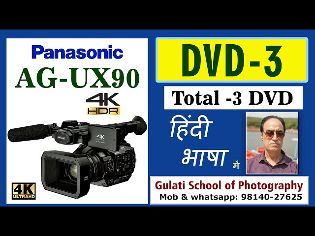 Menu Settings in AG-UX90 Panasonic 4k camera | Best Settings in AG-UX90 | कोर्स हिंदी में  DVD 03