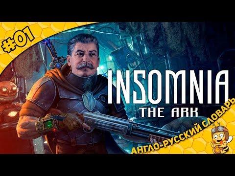 Прохождение INSOMNIA: The Ark #01 - Англо-Русский словарь
