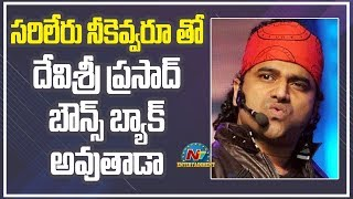 Will Devi Sri Prasad Bounce Back With Sarileru Neekevvaru | NTV Entertainment