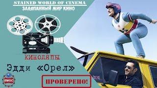 """Киноляпы и ошибки фильма """"Эдди """"Орёл""""""""   [Заляпанный Мир Кино]"""