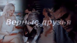 ►  Stefan & Caroline ║Верные друзья [AU] {for Marls Marls}