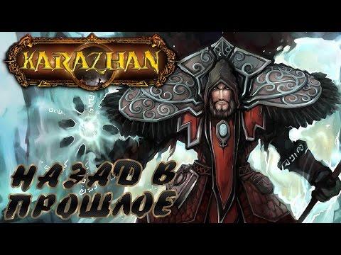Каражан и история Медива (WoW: Burning Crusade)