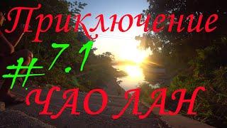 Приключения, едем к озеру Чао Лан. Кафе, море, пиво, Thailand #7