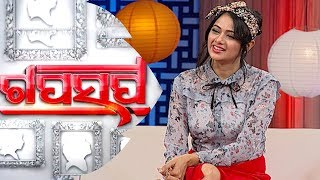 Gaap Saap Ep 510 20 Jan 2019 | Archita Sahu - Odia Film Actress | Celeb Chat Show - OTV