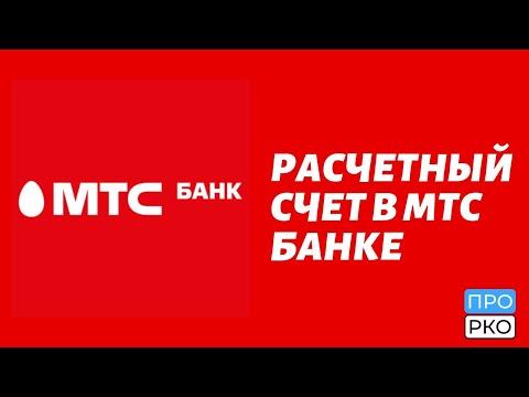 Расчетный счет в МТС Банке для ИП и ООО - тарифы и документы