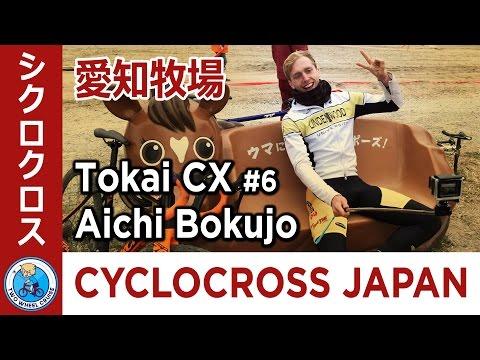 2017 Tokai CX Aichi Bokujo 東海シクロクロス第6戦愛知牧場 | Cyclocross Japan