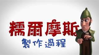 【糯爾摩斯】幕後花絮 : 動畫製作過程 - 4月4日 中英文版歡樂登場