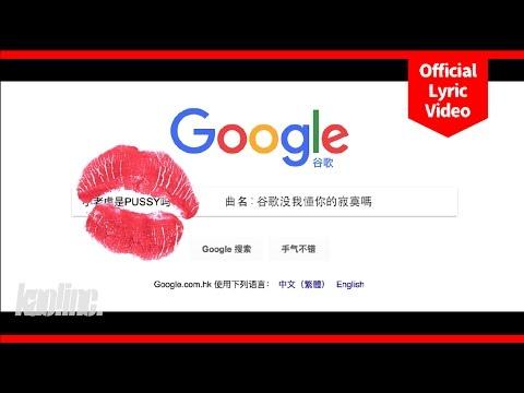 【顏社】小老虎 - 谷歌沒我懂你的寂寞嗎 (Official Lyric Video)