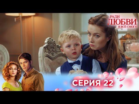 22 серия | Ради любви я все смогу