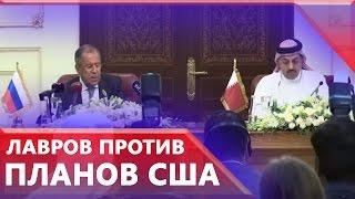 Лавров выступил против планов США наносить удары по войскам Асада