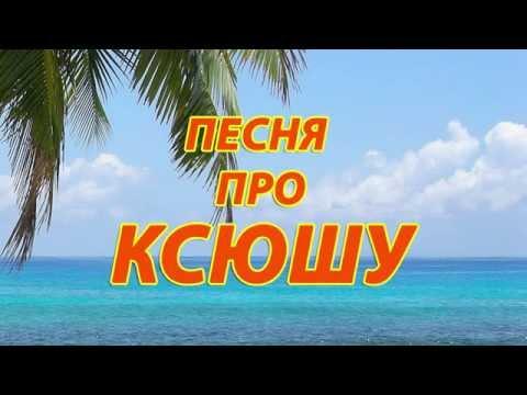 Песня про Ксюшу