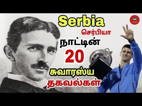 Serbia நாட்டின் 20 சுவாரஸ்ய தகவல்கள் 👌|| TMM TV TAMIL ||