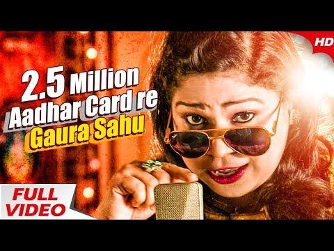 Aadhar Card re Gaura Sahu | A Masti SONG by Sanju Mohanty | Exclusive on 91.9 Sarthak FM