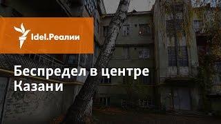 """БЕСПРЕДЕЛ В ЦЕНТРЕ КАЗАНИ: """"МЕРГАСОВСКИЙ"""" ДОМ"""