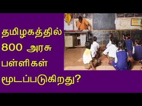 800 government schools closed in Tamil Nadu 800 government schools closed in Tamil Nadu