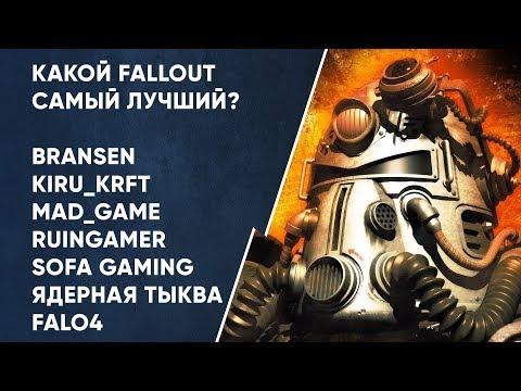 Какой Fallout �амый лучший?