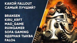 Какой Fallout самый лучший?