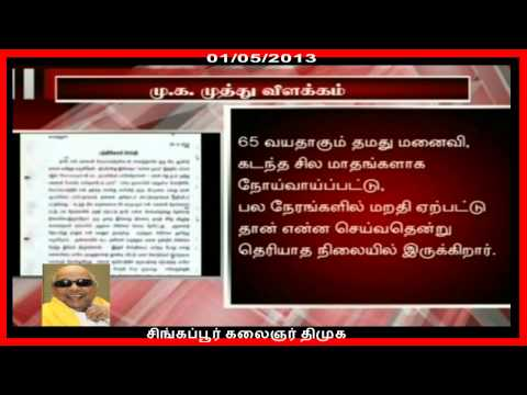 do interfer in family matter m k muthu 01-05-13