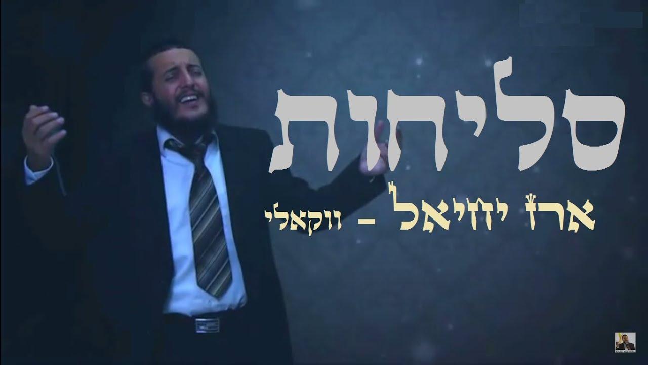 ארז יחיאל | סליחות ווקאלי | שמע ישראל