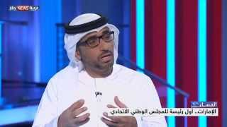 الإمارات.. أول رئيسة للمجلس الوطني الاتحادي