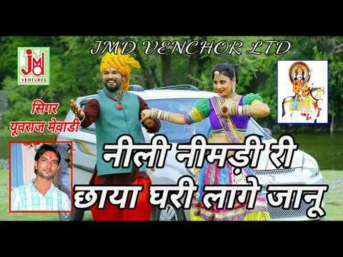 राजस्थानी dj सांग 2017 !! नीली निमाड़ी री छाया घरी लागे जानू !! New Marwadi Dj Song