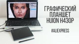 графический планшет HUION h430p: распаковка и обзор / Digital tablets unpacking review