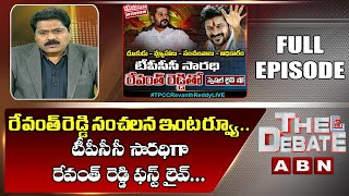 PCC President Revanth Reddy Sensational First LIVE Show With ABN    The Debate    ABN Telugu